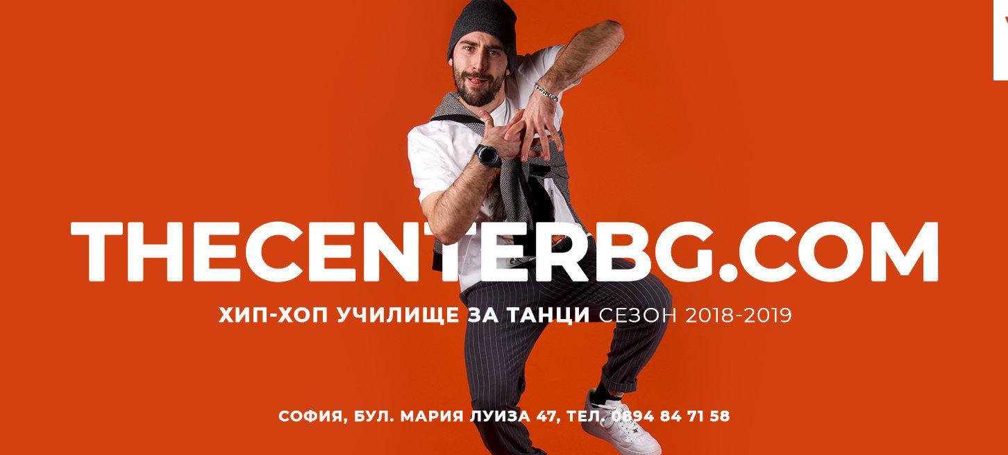 """Хип-Хоп Танци с Виктор """"VA"""" Ангелов"""