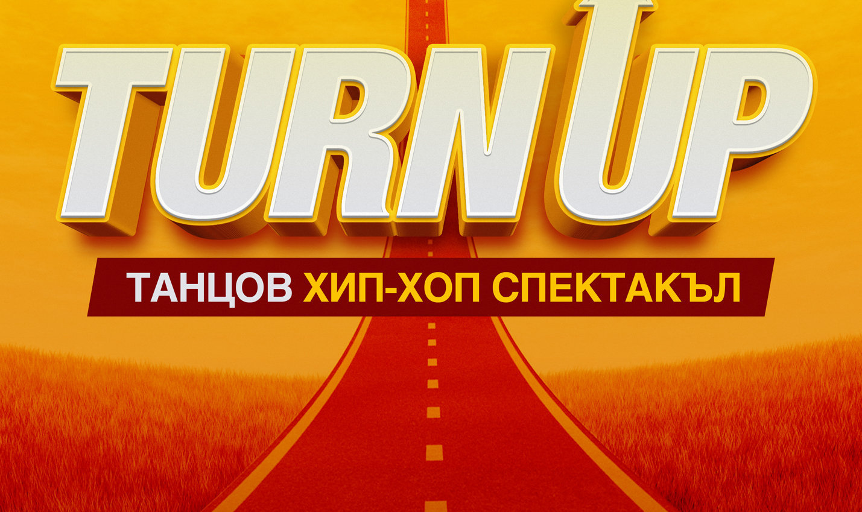 "Танцов хип-хоп спектакъл ""TURN UP"" - гр. Русе"
