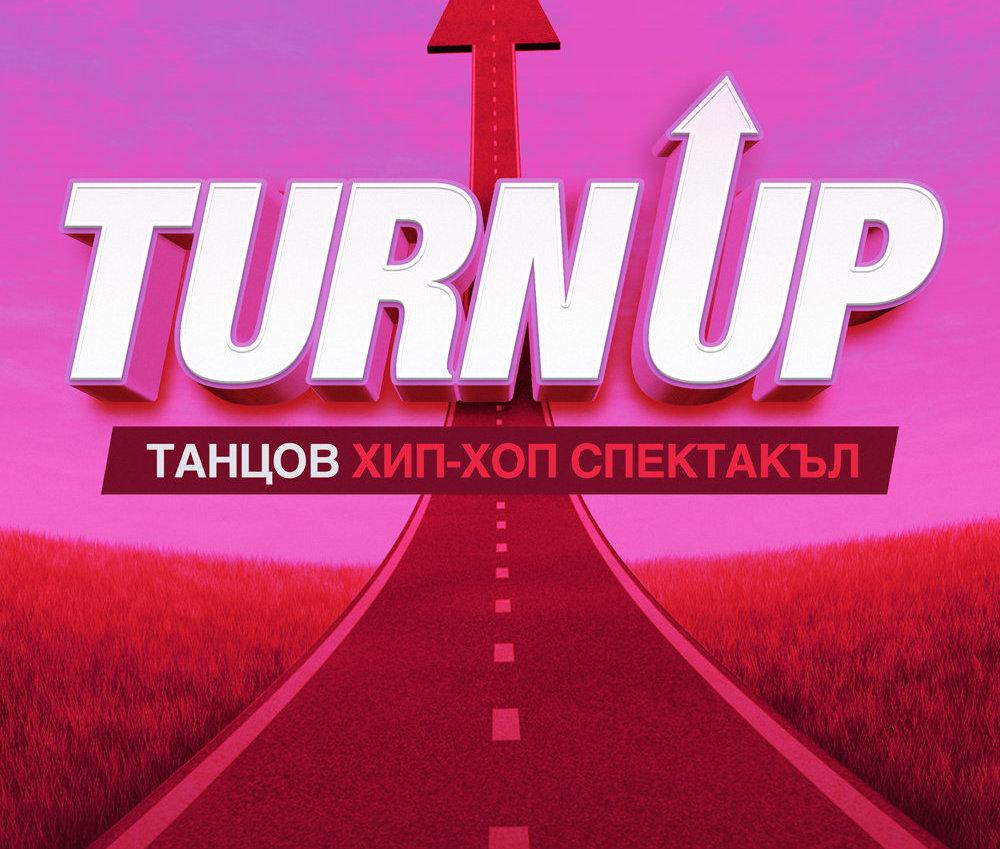 "Танцов хип-хоп спектакъл ""TURN UP"" - гр. София"