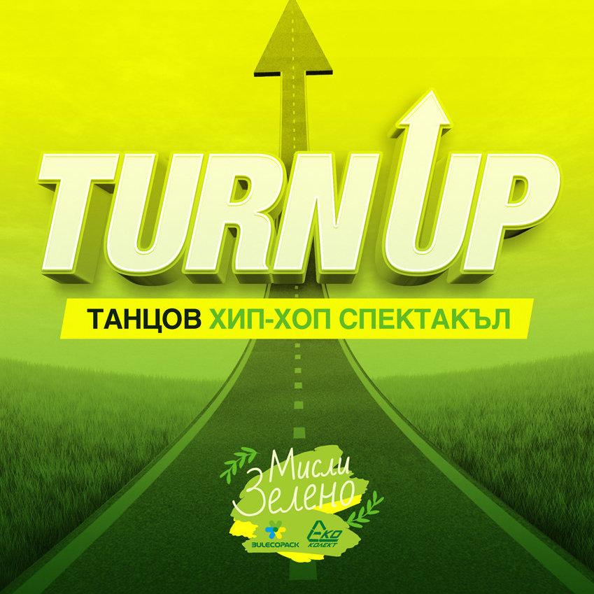 """Танцов хип-хоп спектакъл """"TURN UP"""" - гр. Пловдив"""