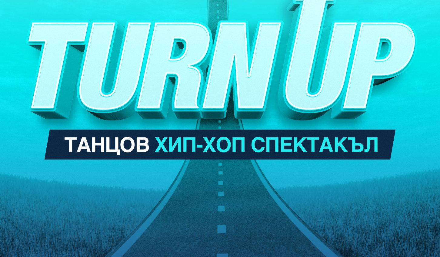 "Танцов хип-хоп спектакъл ""TURN UP"" - гр. Варна"