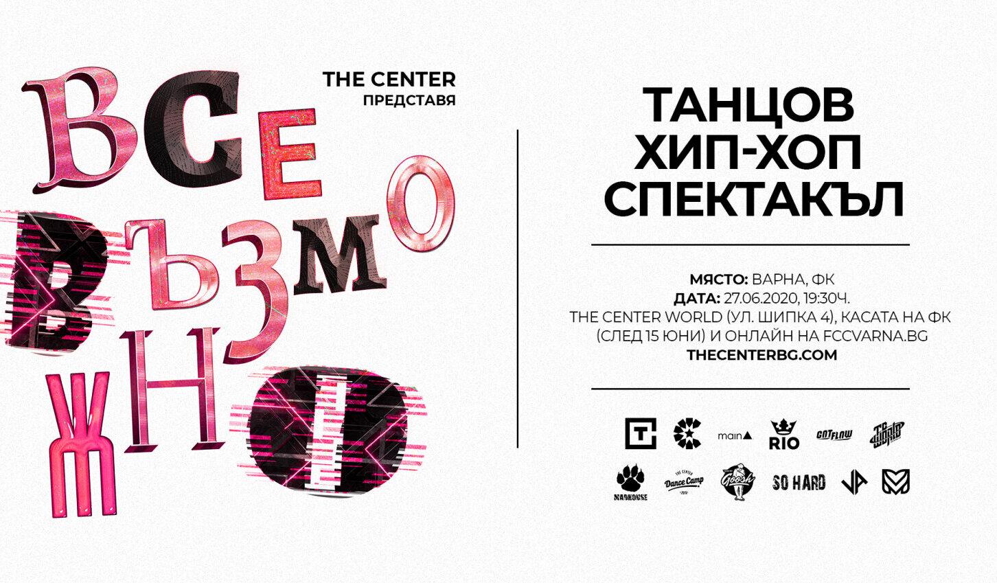 """Танцов хип-хоп спектакъл """"Всевъзможно"""" - гр. Варна"""