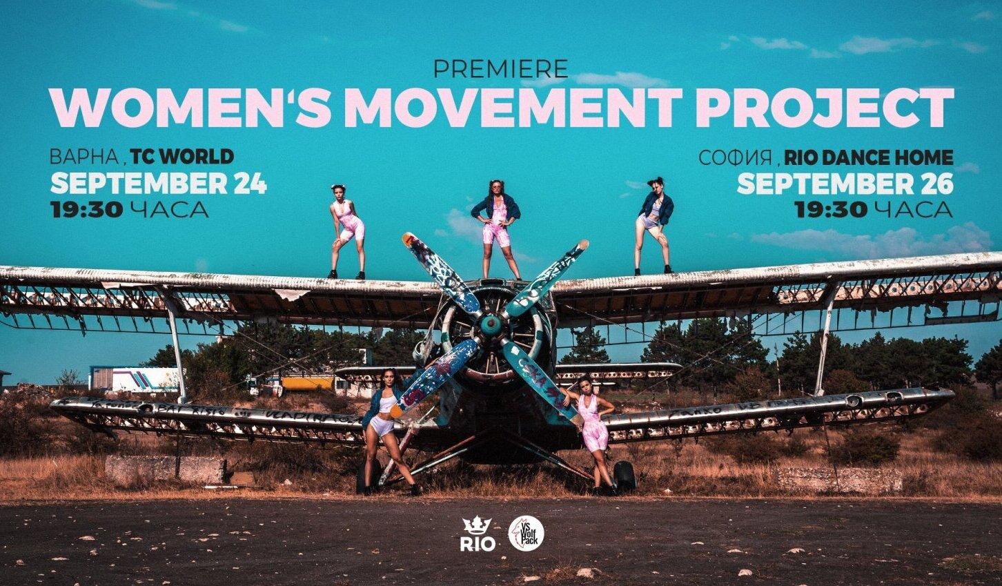 ПРЕМИЕРА--Women's Movement - Късометражен Танцов Филм