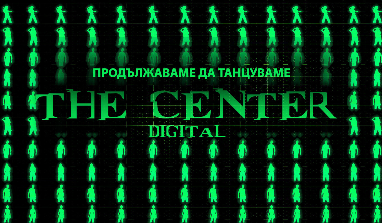 THE CENTER DIGITAL