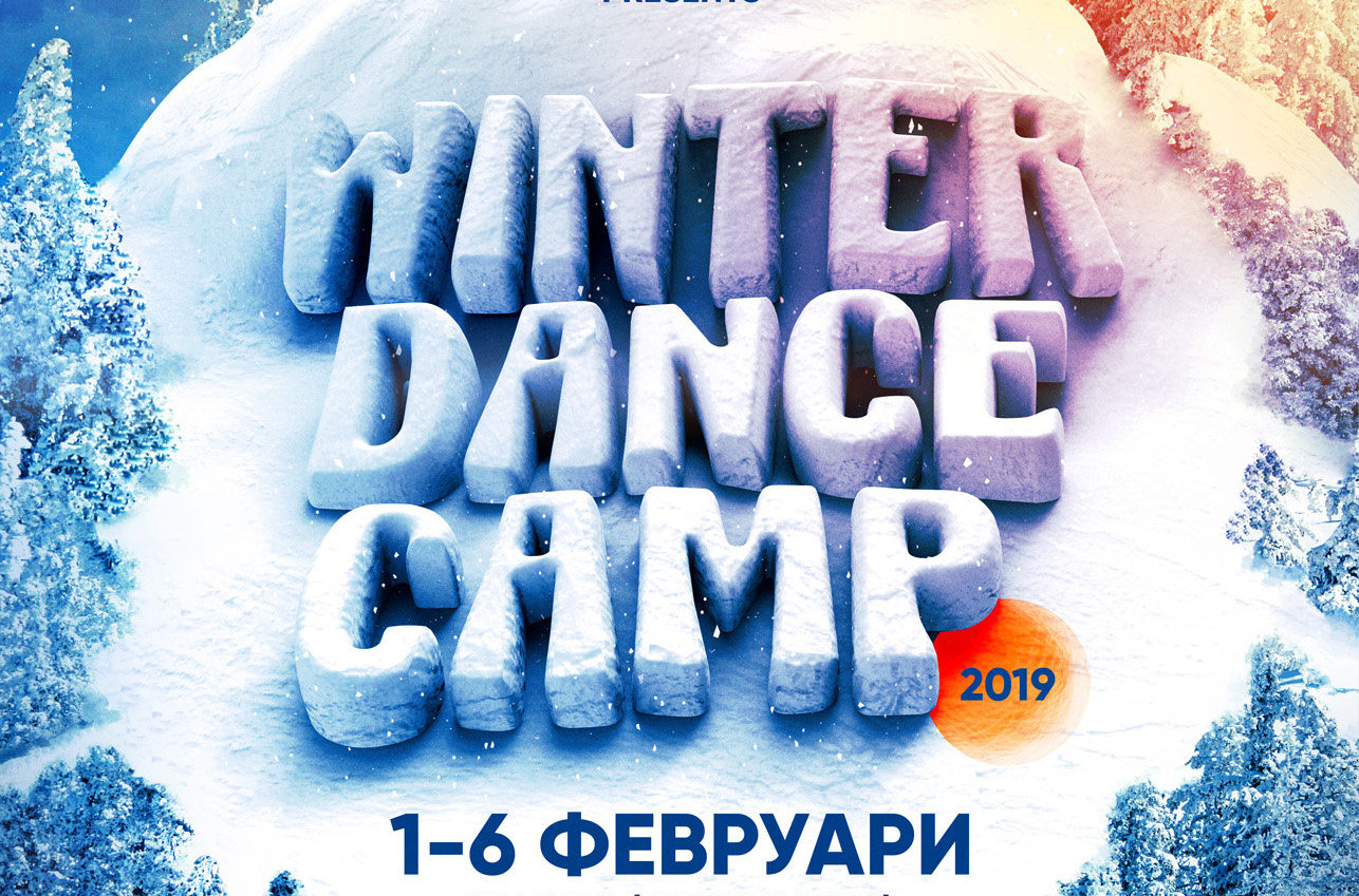 THE CENTER WINTER DANCE CAMP 2019